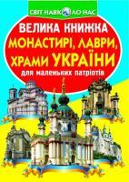 Зав'язкін Олег Велика книжка. Монастирі, лаври, храми України 978-966-936-399-2