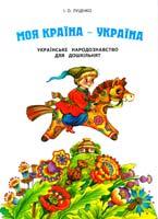 Луценко І. Моя країна - Україна. Українське народознавство для дошкільнят 978-966-8001-45-1