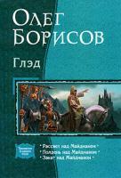 Олег Борисов Глэд 978-5-9922-0632-6