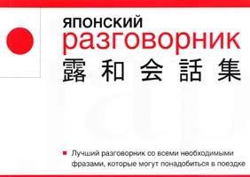 авт.-сост. Н. И. Васина Японский разговорник 978-5-17-054083-9