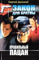 Донской Сергей Правильный пацан 978-966-338-929-5