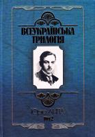 Липа Юрій Всеукраїнська трилогія. Том 2 978-966-608-753-2