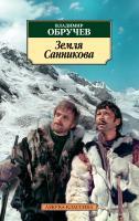 Обручев Владимир Земля Санникова 978-5-389-11796-9