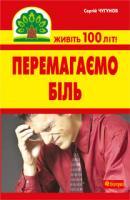 Чугунов Сергій Петрович Перемагаємо біль (міозити, міалгію та невралгію) 978-966-10-2110-4