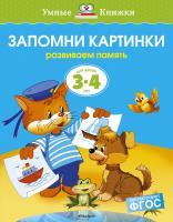 Земцова Ольга Запомни картинки (3-4 года) 978-5-389-07074-5