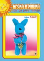Трач Світлана Казимирівна М'яка іграшка. Набір для дитячої творчості. Зайчик Васько. 966-692-902-3