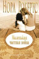 Нора Робертс Маленькая частная война 5-699-19162-8