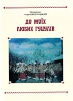 Митрополит Андрей Шептщький До моїх любих гуцулів