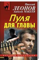 Леонов Николай, Макеев Алексей Пуля для главы 978-5-699-84218-6