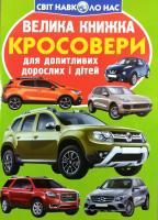Зав'язкін Олег Велика книжка. Кросовери 978-966-936-685-6