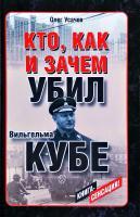 Усачев Олег Кто, как и зачем убил Вильгельма Кубе 978-985-18-2142-2