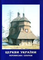 Слободян Василь Церкви України. Перемиська єпархія 966-02-0362-4