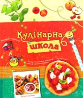 Кулінарна школа 978-617-538-234-9