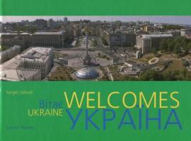 Удовік Сергій Ukraine Welcomes. Україна Вітає 978-966-543-149-7