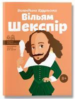 Вздульська Валентина Вільям Шекспір 978-617-7453-57-3