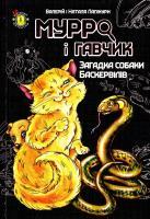 Валерій Лапікур, Наталя Лапікур Мурро і Гавчик. Загадка собаки Баскервілів 978-617-734-141-2