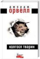 Орвелл Джордж Колгосп Тварин 966-2355-60-4