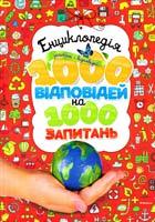 Енциклопедія запитань і відповідей : для серед, шк. віку 978-617-526-635-9