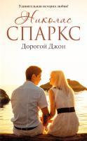 Спаркс Николас Дорогой Джон 978-5-17-096367-6
