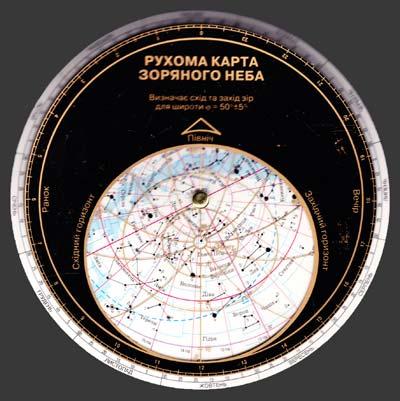 Карта Зоряного Неба Практична Робота.Rar