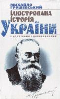 Грушевський Михайло Ілюстрована історія України з додатками та доповненнями 966-548-664-0, 978-966-548-664-0