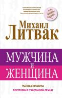 Литвак Михаил Мужчина и женщина 978-5-17-097682-9