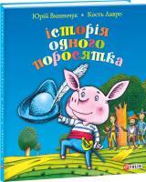 Кость Лавро, Юрій Винничук Історія одного поросятка 978-966-03-7194-1