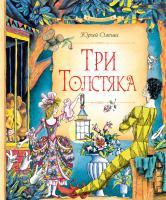 Олеша Юрий Три Толстяка 978-5-389-09741-4
