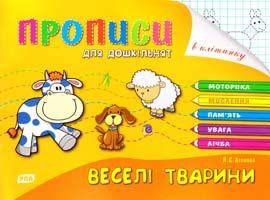 Леонова Н. Веселі тварини 978-966-284-017-9