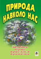 Майхрук Михайло Іванович Природа навколо нас. Загадки,вірші,прислів'я та приказки. 978-966-408-123-5