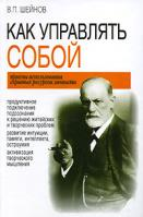 В. П. Шейнов Как управлять собой 978-985-16-1807-7