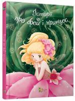 Елоді Еджин. Софі Котін Історії про фей і принцес 978-966-923-019-5