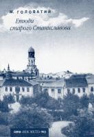 Головатий Михайло Етюди старого Станиславова 978-966-668-153-2