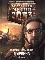 Мельников Руслан Метро 2033. Муранча 978-5-17-071720-0