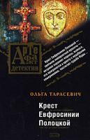 Ольга Тарасевич Крест Евфросинии Полоцкой 978-5-699-24457-7