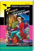 Донцова Дарья Годовой абонемент на тот свет 978-5-04-102447-5