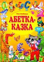 Конобевська Ольга Абетка-казка : віршована казка 978-617-508-232-4