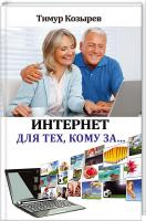 Козырев Тимур Интернет для тех, кому за... 978-5-386-07210-0