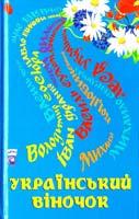 Журавльова Наталія Український віночок: Антологія творів українських письменників для дітей 978-966-8936-68-5