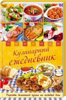 сост. Л. Каянович Кулинарный ежедневник. Рецепты домашней кухни на каждый день 978-966-14-9149-5