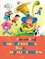 Носов Николай Как Незнайка был музыкантом 978-5-389-07233-6