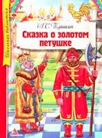 Пушкин Александр Сказка о золотом петушке 978-617-594-769-2