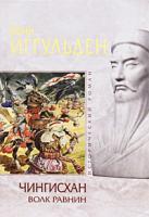 Конн Иггульден Чингисхан. Волк равнин 978-5-699-41986-9