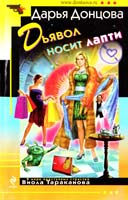 Донцова Дарья Дьявол носит лапти 978-5-699-52411-2