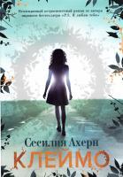 Ахерн Сесилия Клеймо 978-5-389-12023-5