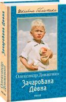 Довженко Олександр Зачарована Десна 978-966-03-8865-9