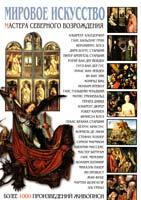 Сост. И. Г. Мосин Мировое искусство (Мастера Северного Возрождения) 5-9603-0038-9