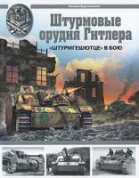 Михаил Барятинский Штурмовые орудия Гитлера. 978-5-699-37230