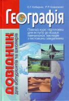 Кобернік С.,Коваленко Р. Географія: Довідник для абітурієнтів та школярів 966-7543-88-9, 978-966-7543-88-4