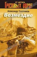 Александр Тамоников Возмездие 978-5-699-48358-7
